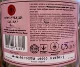 Вино ігристе Special Edition 0,75л рожеве брют – ІМ «Обжора»