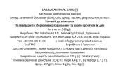 Баклажан гриль ТАТ 520 г – ІМ «Обжора»