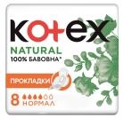 Прокладки Kotex Натурал Нормал 8х16 – ІМ «Обжора»