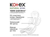 Прокладки Kotex Натурал Нічні 6х16 – ІМ «Обжора»