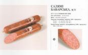 Колбаса Кременчукмясо (Фарро) Салями Баварская варено-копченая в/с – ИМ «Обжора»