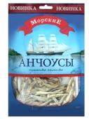 Суш, Морські 60г анчоуси – ІМ «Обжора»