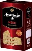 Кофе Амбассадор (Ambassador) Nero 250 г молотый – ІМ «Обжора»