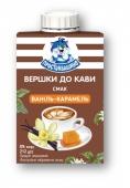Сливки Ваниль-карамель Простоквашино 8% 200 г – ИМ «Обжора»