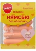 Сосиски Глобино Нямські зі свинини в/c 275г – ІМ «Обжора»