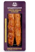Ковбаски Бащинський Люля-кебаб курячий – ІМ «Обжора»