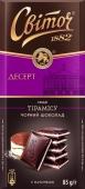 Шоколад Світоч 85г чорний тірамісу – ІМ «Обжора»