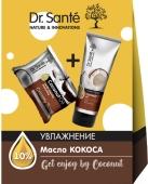 Набор косметический Dr.Sante Get enjoy by Coconut – ІМ «Обжора»