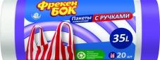 Пакети для сміття Фрекен Бок з ручками Полосатики 35л/20шт 50х65 см – ІМ «Обжора»