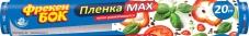 Плівка ФБ  MAX харчова 20м – ІМ «Обжора»