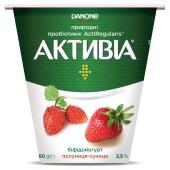 Біфідойогурт Активіа 260 г 2,5% полуниця-суниця – ІМ «Обжора»