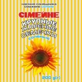 Насіння соняшникове смажене солене Сімейне 200 г – ІМ «Обжора»