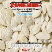Насіння гарбуза смажене солоне Сімейне 50 г – ІМ «Обжора»