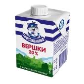 Вершки Простоквашино 20% 200 г – ІМ «Обжора»