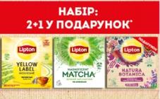 Набір Чай Ліптон 3 20п чорн. зелен. фрукт. – ІМ «Обжора»