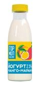 Йогурт манго-маракуйя Гормолзавод №1 2,5% 500 г – ІМ «Обжора»
