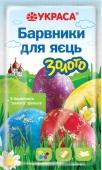 Набір барвників Украса для яєць 5 цветов + Золотая фольга – ІМ «Обжора»