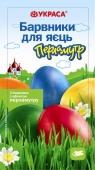 Набір барвників Украса для яєць Перламутр 3 шт – ІМ «Обжора»