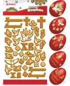 Самоклейки д/яєць Великодні візерунки Украса – ІМ «Обжора»