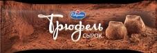 Сирок глазурований Савушкін продукт Трюфель 23% 40 г – ІМ «Обжора»