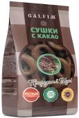 Сушка з какао Galfim 200 г – ІМ «Обжора»