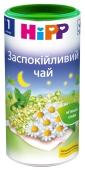 Чай заспокійливий Hipp 200 г – ІМ «Обжора»