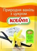 Ванильный сахар Котани (Kotanyi), 10 г – ИМ «Обжора»