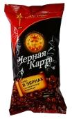 Кофе Черная Карта в зернах 100 г – ИМ «Обжора»