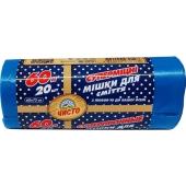 Мешки для мусора Чисто Суперкрепкие 60 л. 20 шт. – ИМ «Обжора»