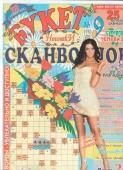 """Журнал """"Букет сканвордов"""" – ИМ «Обжора»"""