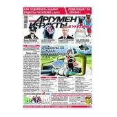 Журнал АиФ 13 – ИМ «Обжора»