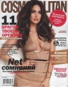 Журнал  Космополитан (Cosmopolitan) mini укр. – ИМ «Обжора»