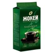 Кофе Жокей молот. Классический 250 гр. в/у – ИМ «Обжора»