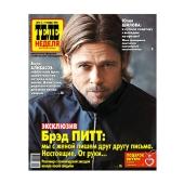 Газета Теленеделя – ИМ «Обжора»