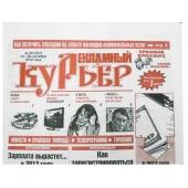 Газета Рекламный курьер – ИМ «Обжора»
