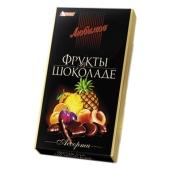 Конфеты Любимов ассорти фрукты  в шоколаде 150 г – ИМ «Обжора»