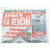 Газета Деньги на пенсии – ИМ «Обжора»