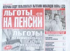 """Журнал """"Льготы на пенсии"""" – ИМ «Обжора»"""