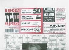 Газета Одесская теленеделька – ИМ «Обжора»