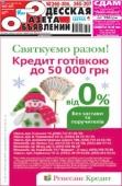 Газета ОГО (Одесская Газета Объявлений) – ИМ «Обжора»