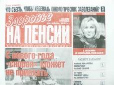 """Журнал """"Здоровье на пенсии"""" – ИМ «Обжора»"""