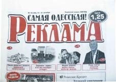 Газета  Реклама – ИМ «Обжора»