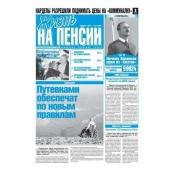 Газета Жизнь на пенсии сборник – ИМ «Обжора»