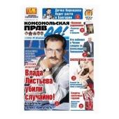 Газета Комсомольская правда – ИМ «Обжора»