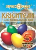 Набор красителей Приправка для яиц 25 гр – ИМ «Обжора»