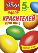 Набір барвників для яєць Деко 5 кольорів – ІМ «Обжора»