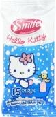 Салфетки влажные Смайл (Smile) Hello Kitty 15 шт – ИМ «Обжора»