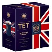 """Чайный  набор Тет """"Британский Стандарт"""" с чашкой – ИМ «Обжора»"""