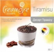 Десерт Тірамісу Фондант 80 г – ІМ «Обжора»