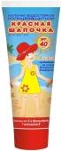 Молочко Красная Шапочка водостойкое солнцезащитное (SPF-40) для детей – ИМ «Обжора»